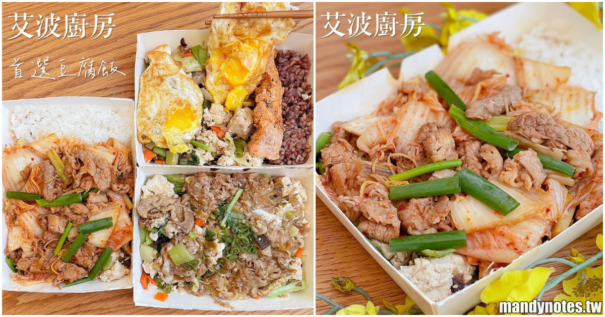 【艾波廚房】高雄左營傳說中的豆腐飯,用豆腐取代白飯更健康!減醣料理、高蛋白飲食,健康又不失美味!