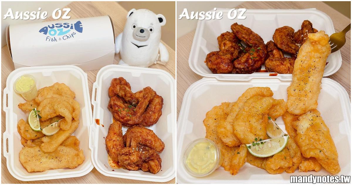 【Aussie OZ】高雄苓雅好吃的澳式炸魚薯條,隱藏在大遠百附近小巷內!還有炸雞翅和清爽沙拉也好吃!