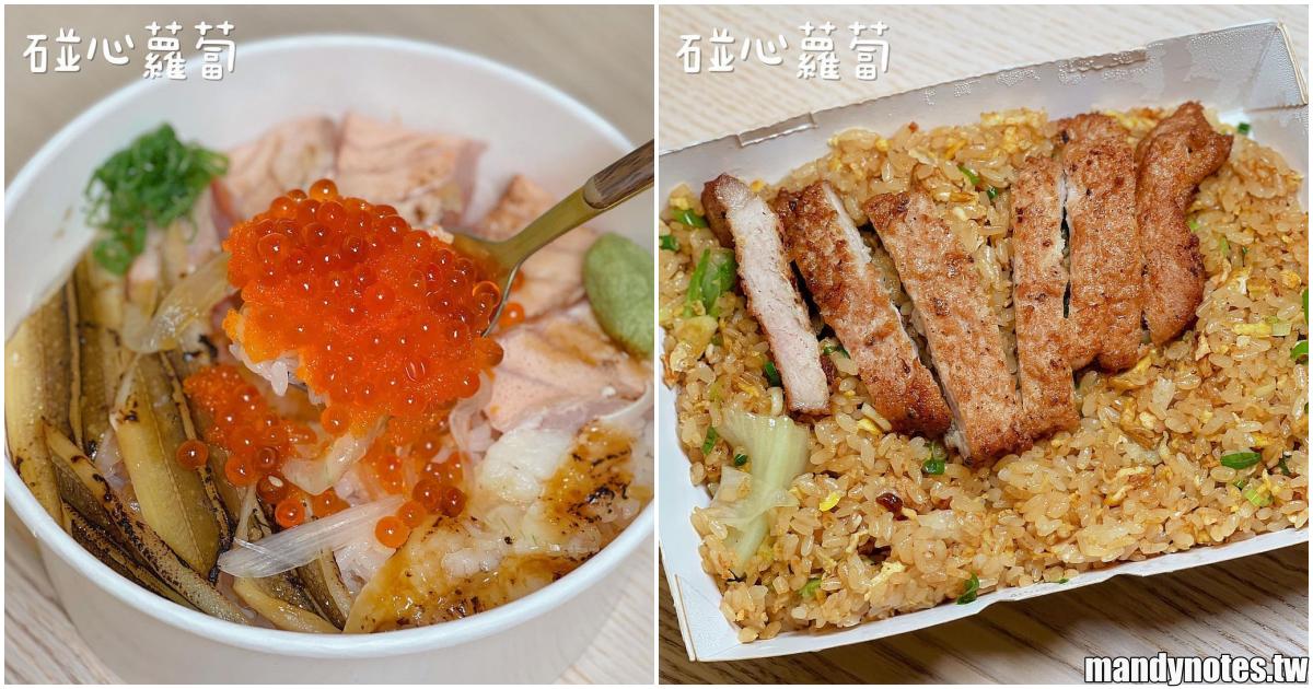 【碰心蘿蔔】高雄苓雅日式mix台式的小料理店,必吃香噴噴排骨炒飯!丼飯、壽司、炸物選擇多多,外帶回家也好吃(內有MENU)!