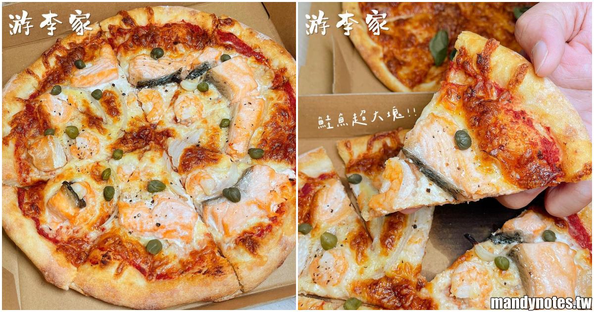 【游李家-天然酵母披薩專賣】高雄左營/前金/岡山天然酵母披薩,必吃鮭魚鮮蝦披薩!選用油脂豐富的鮭魚,咬下的瞬間香氣四溢!