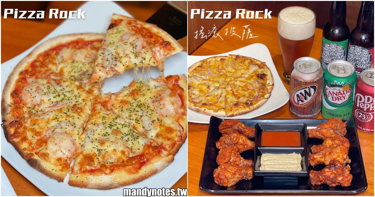 【Pizza Rock 鹽埕店】高雄鹽埕Pizza Rock開幕啦,鹽埕分店用餐空間全高雄最大!大推薦手撕豬肉披薩+香烤小翅腿,當日壽星還送披薩!