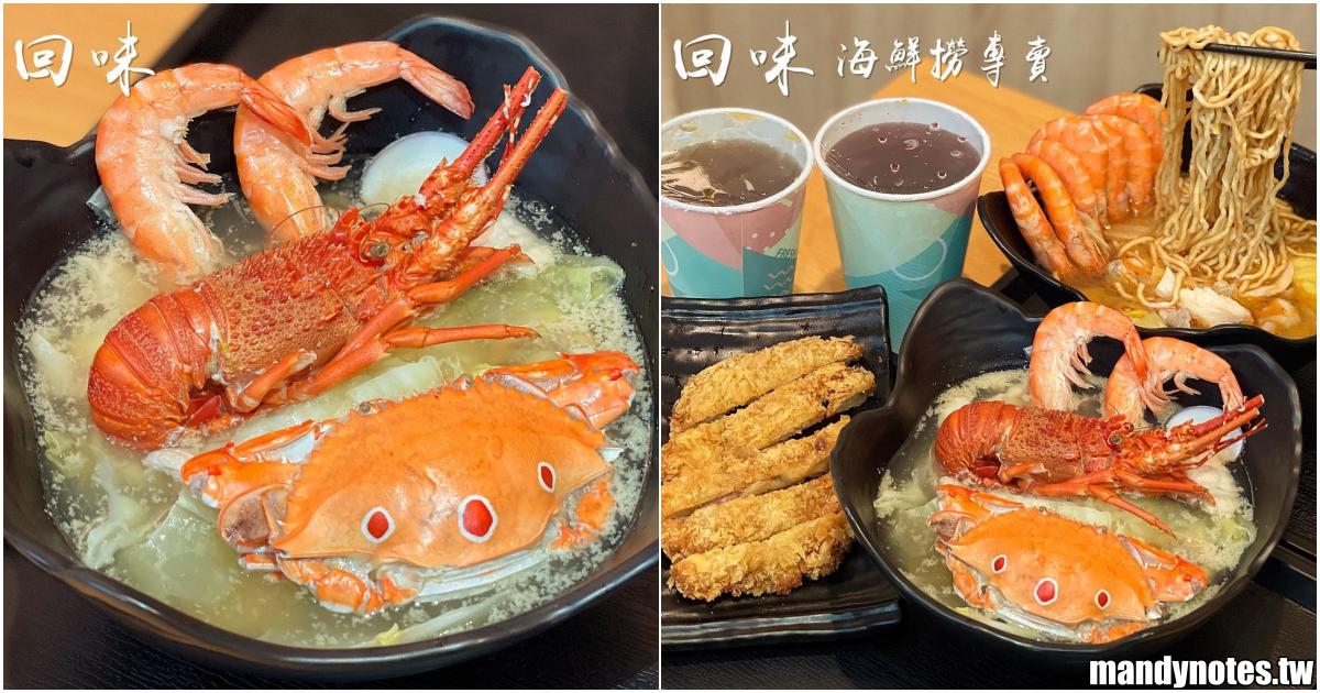 【回味海鮮撈專賣】高雄左營高鐵站附近海鮮撈專賣,超浮誇龍蝦、鮮蝦、螃蟹粥!先選擇海鮮撈、再選擇湯頭及主食,照個人喜好搭配!