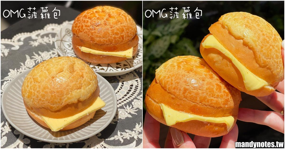【OMG菠蘿包】高雄前鎮IKEA附近超好吃的菠蘿包!港式點心下午茶甜點冰火波蘿包,現烤出爐好香酥!飲品也很推薦!