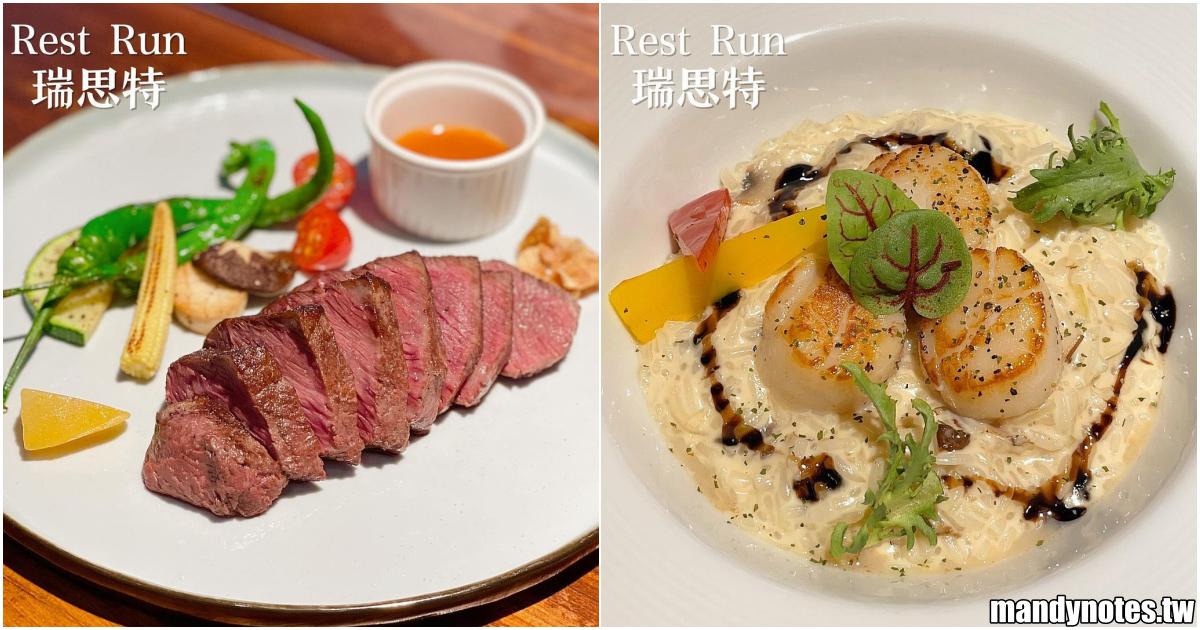 【Rest Run 瑞思特義式料理】高雄左營適合約會的義式餐廳,捷運生態園區站走路5分鐘!牛排、燉飯好美味,用餐環境很舒服!