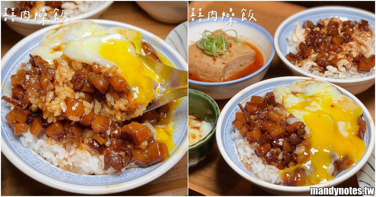 【囍 肉燥飯】高雄三民區中都美食,從路邊小攤車轉型店面的肉燥飯!肉燥飯+溫泉蛋,入口即化的美味!