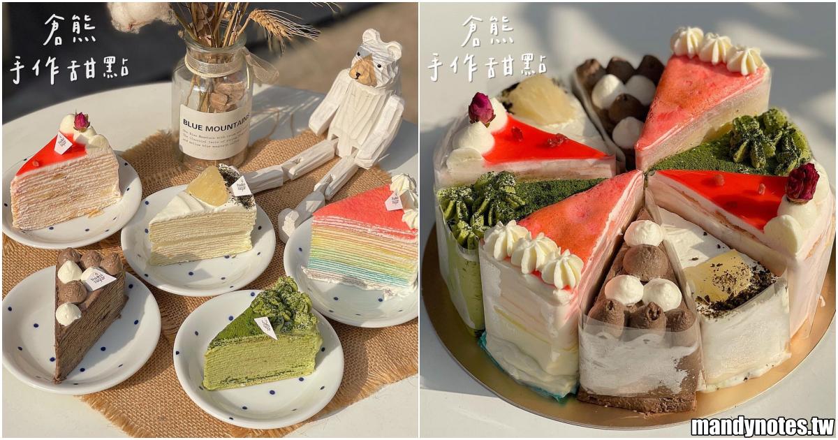 【倉熊手作甜點】高雄左營平價千層蛋糕,質感千層百元有找!原料優質、多種口味,還能搭配成整顆6吋生日蛋糕!