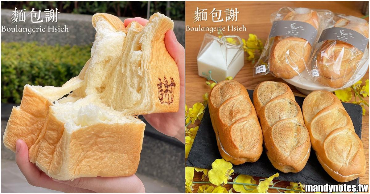 【麵包謝 Boulangerie Hsieh】高雄鳳山麵包專賣工作室,只賣生吐司、冰心維也納!用心研發各種口味,把麵包做到極致!