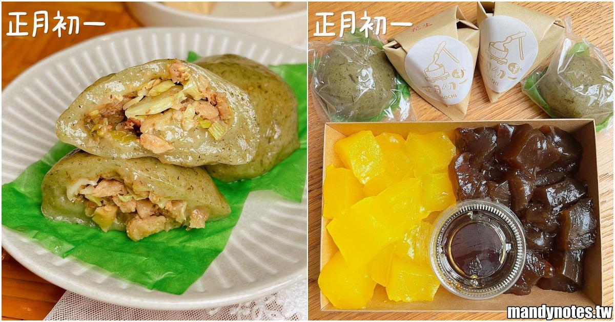 【正月初一·手作麻糬】出沒於高雄、台南的古早味甜點,草仔粿、雙Q粉粿超好吃!還有現場手工製作麻糬,建議提前訂購!