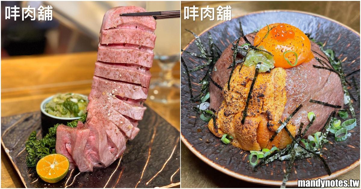 【㕩肉舖 Pankoko x 燒肉專門店】台南中西區純預約制燒肉,隱藏在赤崁樓附近的巷弄內美食!必吃「銷魂雲丹和牛月見丼」,須提前預訂!
