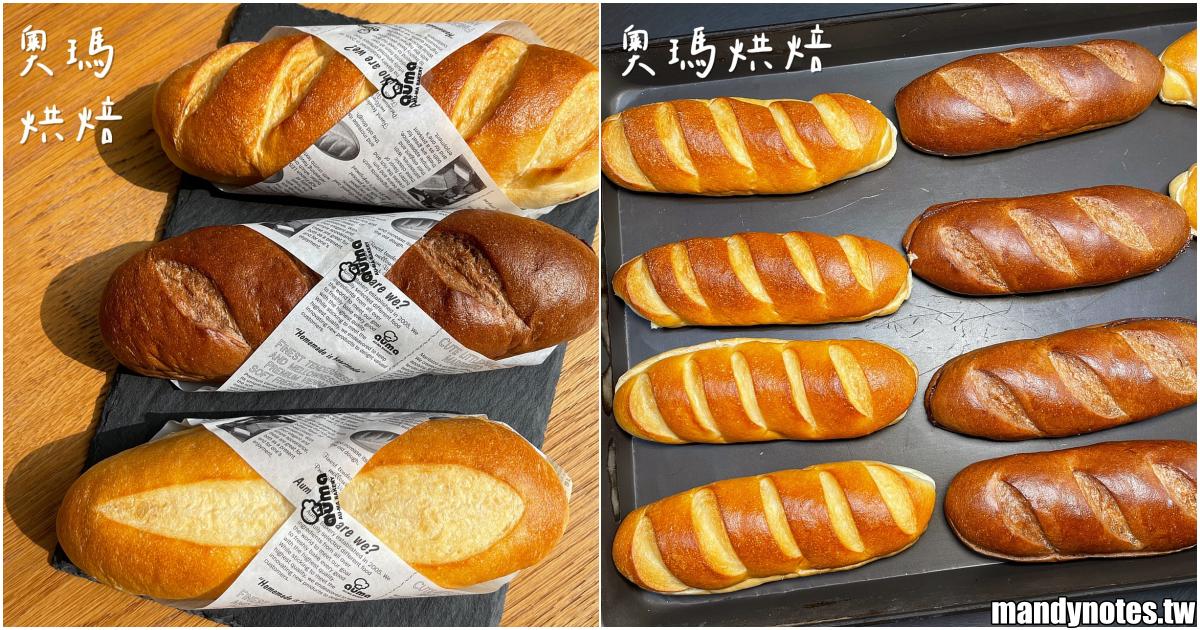 【奧瑪烘焙】高雄奧瑪烘焙推出「維也納軟法麵包界的愛馬仕」!AOP發酵奶油、法芙娜巧克力、特選松露,三種口味冰著吃、熱著吃都好吃!